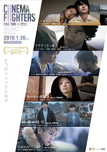 【Amazon.co.jp限定】シネマファイターズ (豪華版)(オリジナル場面写ブロマイド6枚組付)Blu-ray
