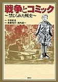 戦争とコミック 禁じられた戦史 / 青柳 裕介 のシリーズ情報を見る