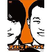 チハラトーク#5 [DVD]