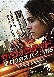 ザ・ウォンテッド 裏切りのスパイ:MI5[DVD]
