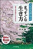 1万年堂出版 その他 人生の先達に学ぶ まっすぐな生き方 ~日本人の大切にしてきた心の画像