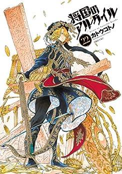 [カトウコトノ]の将国のアルタイル(22) (シリウスコミックス)