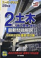 スーパーテキスト2級土木施工管理・学科 最新問題解説&技術検定試験重要項目集〈28年度〉
