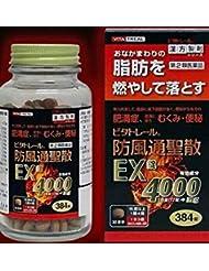 【第2類医薬品】ビタトレール 防風通聖散EX錠 384錠 ×2