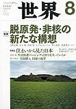 世界 2012年 08月号 [雑誌]