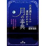 不思議なくらい運命がわかる「月」の事典 (王様文庫)