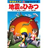 地震のひみつ (学研まんが・新・ひみつシリーズ)