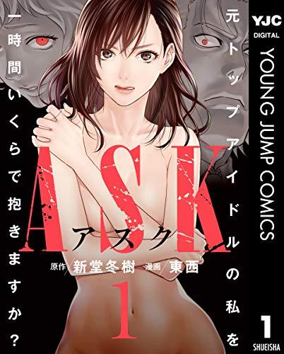 ASKアスク 1 (ヤングジャンプコミックスDIGITAL)