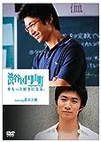 渋谷区円山町をもっと好きになる。 ~BLUE~ featuring.眞木大輔 [DVD]