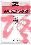 古典文法の基礎 (日本語ライブラリー)