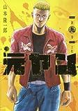 元ヤン 9 (ヤングジャンプコミックス)