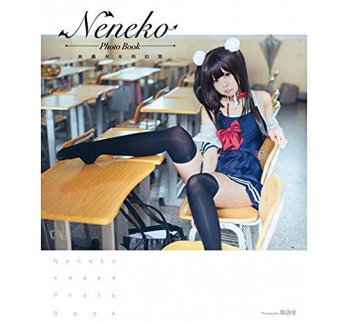 【簡体字中国語】人気コスプレイヤー Neneko 台湾版 通常版 写真集