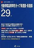 作新学院高等学校(英進部) 平成29年度 (高校別入試問題シリーズ)