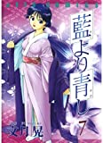 藍より青し 7 (ジェッツコミックス)