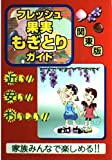 関東版 フレッシュ果実もぎとりガイド