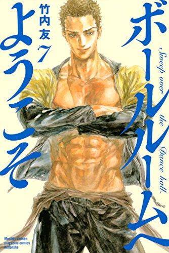 ボールルームへようこそ(7) (月刊少年マガジンコミックス)の詳細を見る