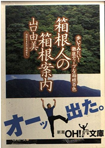 箱根人の箱根案内 (新潮OH!文庫)の詳細を見る