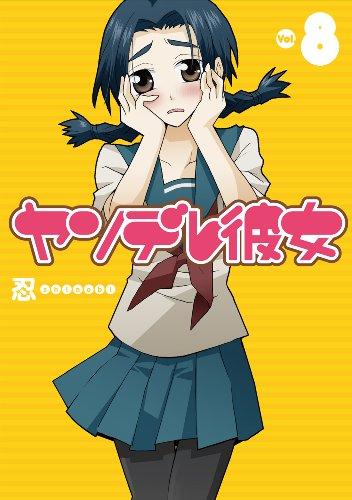ヤンデレ彼女(8) (ガンガンコミックスJOKER)の詳細を見る