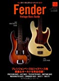 フェンダー・ヴィンテージ・ベース・ガイド (SAN-EI MOOK)