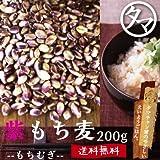 自然の都タマチャンショップ 紫もち麦200g(福岡県産)