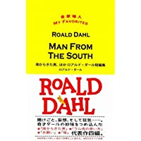 MAN FROM THE SOUTH 南からきた男、ほか ロアルド・ダール短編集 (金原瑞人 MY FAVORITES)