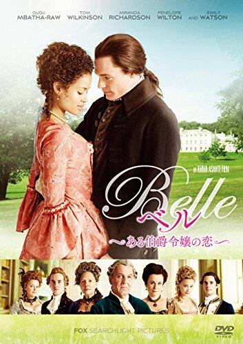 ベル―ある伯爵令嬢の恋― [DVD]