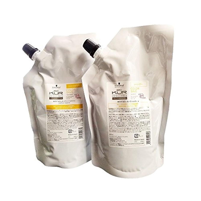 麦芽組細分化するシュワルツコフ BCクア カラーセーブ シャンプー 600ml & トリートメント 600g 詰め替え用 セット