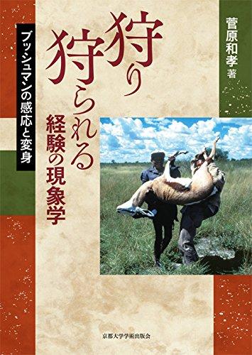 狩り狩られる経験の現象学: ブッシュマンの感応と変身の詳細を見る