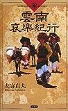 雲南哀楽紀行 (Aiikusha books) 画像