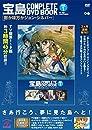 「宝島 COMPLETE DVD BOOK」vol.1 (<DVD>)