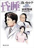 昏睡 黒いカルテ 2 (静山社文庫)