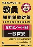 教員採用試験対策セサミノート 2 一般教養 2020年度版 オープンセサミシリーズ (東京アカデミー編)