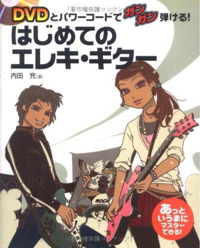 DVDとパワーコードでガンガン弾ける! はじめてのエレキギター (DVD付)