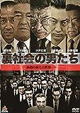 裏社会の男たち[DVD]