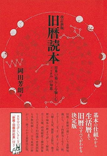 改訂新版 旧暦読本: 日本の暮らしを愉しむ「こよみ」の知恵