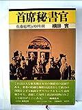 首席秘書官―佐藤総理との10年間 (1975年) 画像