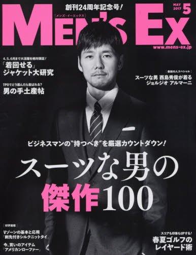 MEN'S EX(メンズイーエックス) 2017年 05 月号 [雑誌]の詳細を見る