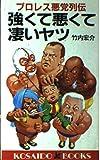 強くて悪くて凄いヤツ―プロレス悪党列伝 (広済堂ブックス) 画像