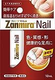 ザンミーラ ネイル Zanmira Nail 10ml 足爪用浸透補修液