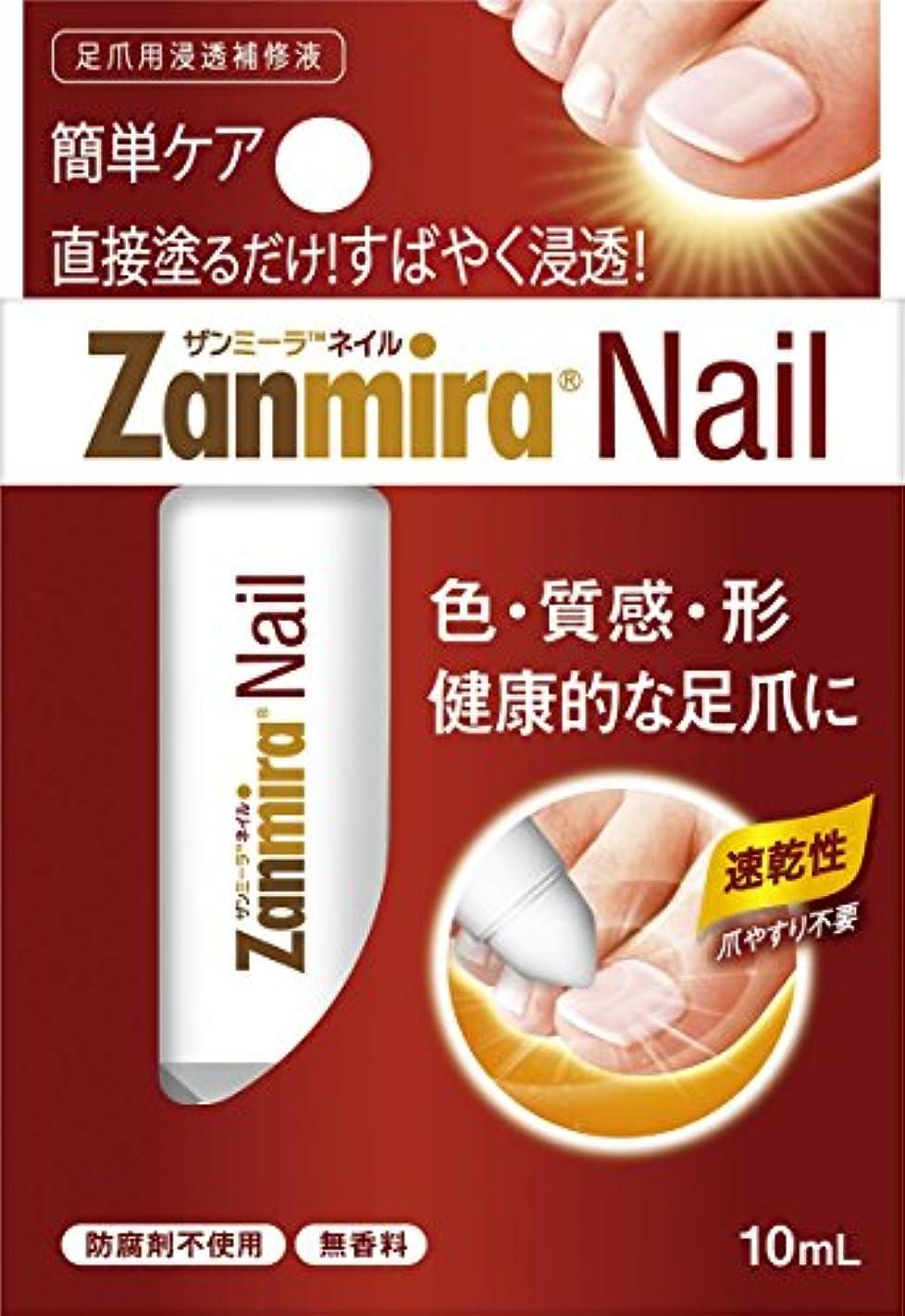 紫の誠意屋内でザンミーラ ネイル Zanmira Nail 10ml 足爪用浸透補修液