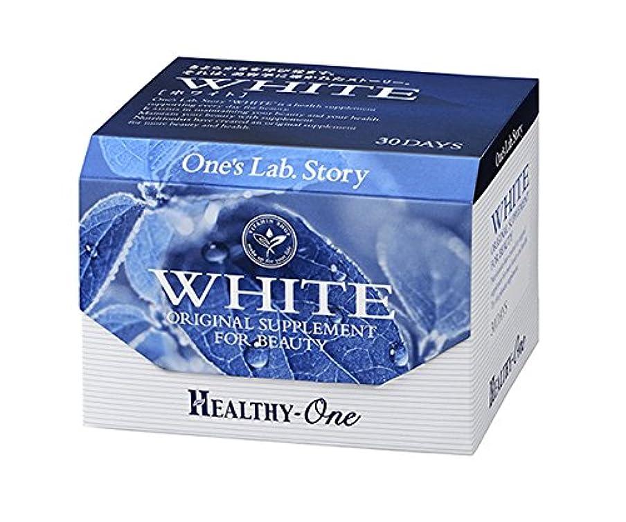 ストライク絶縁する赤面【栄養士常駐】 One' Lab. Story ホワイト 30袋 30日分 サプリメント専門店ヘルシーワン(国内17店舗展開)TELでお気軽に相談ください