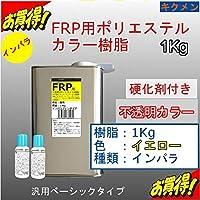 キクメン FRPカラーインパラ樹脂1Kg 硬化剤付き 黄色 汎用ベーシック