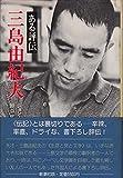 三島由紀夫―ある評伝 (1976年)