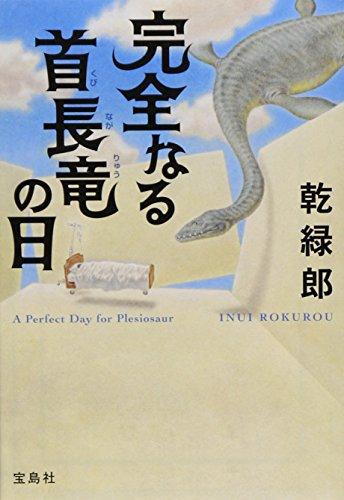 【映画化】完全なる首長竜の日 (宝島社文庫 『このミス』大賞シリーズ)の詳細を見る