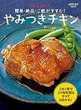 簡単・絶品・ご飯がすすむ! Mizukiのやみつきチキン (レタスクラブMOOK) 画像