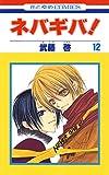 ネバギバ! 12 (花とゆめコミックス)