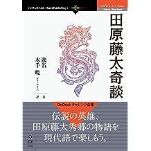 田原藤太奇談 OnDeck Books (OnDeck Books(NextPublishing))