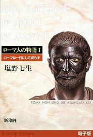 ローマは一日にして成らず──ローマ人の物語[電子版]I