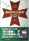 封印された数字 (ハヤカワ・ミステリ文庫)