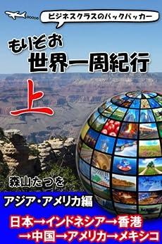 [森山 たつを]のもりぞお世界一周紀行 上 アジア、アメリカ編 ビジネスクラスのバックパッカー もりぞお世界一周紀行